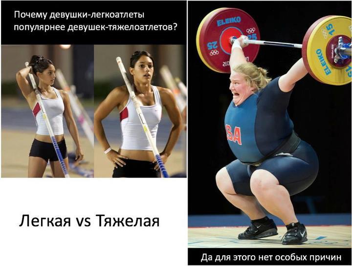 Почему девушки-легкоатлеты популярнее девушек-тяжелоатлетов?