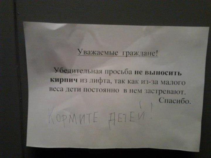 Дети в лифте)))