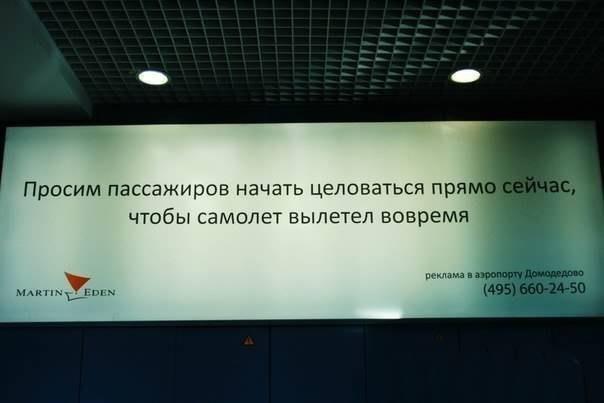 Объявление в аэропорту