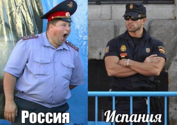 Полиция России и Испании! Уловили разницу?