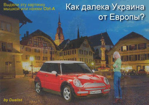 Как далека Украина от Европы?