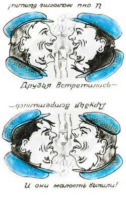 Рисунок-перевертыш, 1970-е годы.