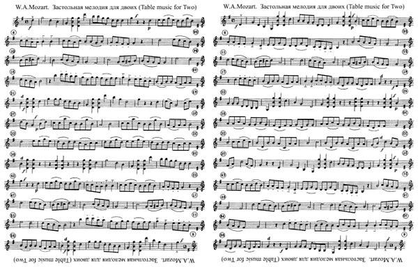 Ноты-головоломки: Застольная мелодия для двоих