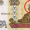 Просто 100 рублей