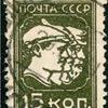 Почтовая марка с барельефами рабочего, красноармейца и крестьянина