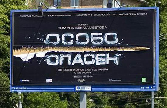 Постер к фильму Тимура Бекмамбетова «Особо опасен». Вынос мозга, ну что тут скажешь.