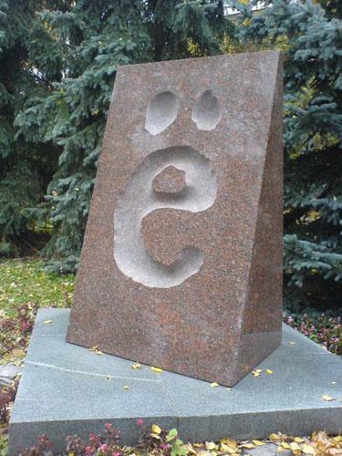 Ульяновск. Памятник букве