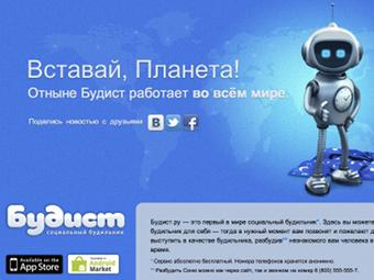 Скриншот сайта budist.ru