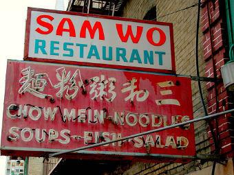 """Вывеска ресторана """"Сэм Во"""". Фото пользователя Curtis Cronn с сайта Flickr"""