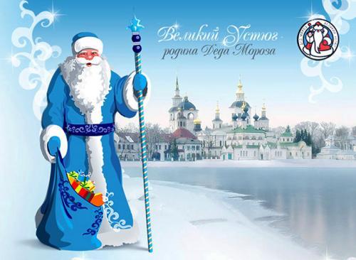 рис.1. Откуда взялся Дед Мороз и его происхождение!