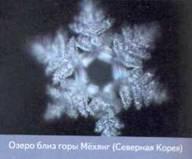 Кристаллы льда: Рис.11