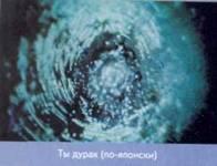 Послания воды: Рис.9