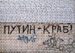 Почему Путин - КРАБ?