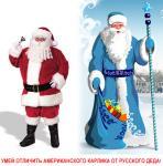 Чем отличается Дед Мороз от Санта-Клауса?