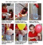 Надуваем воздушный шарик