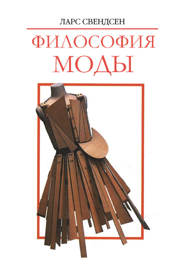 Философия моды