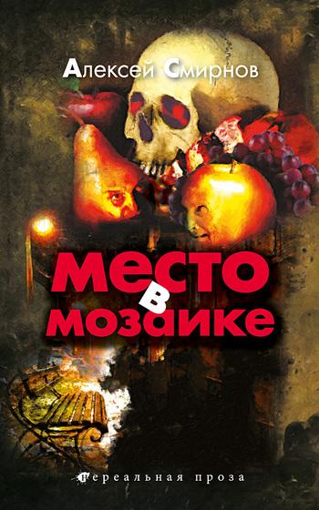 Место в Мозаике (сборник)