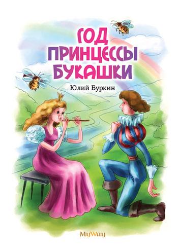 Год Принцессы Букашки