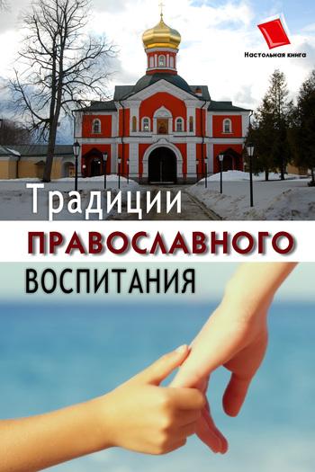 Традиции православного воспитания