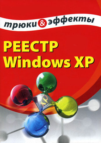 ������ Windows XP. ����� � �������