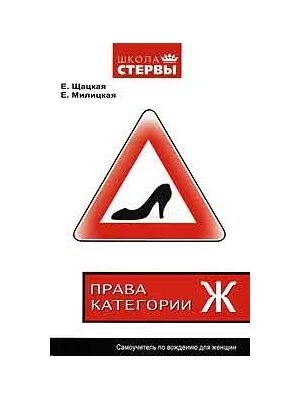 Права категории «Ж». Самоучитель по вождению для женщин