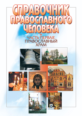 Справочник православного человека. Часть 1. Православный храм