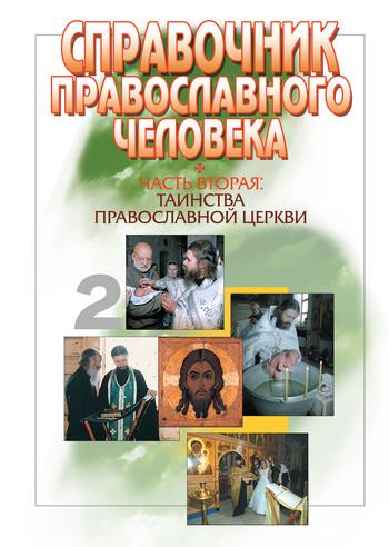 Справочник православного человека. Часть 2. Таинства Православной Церкви