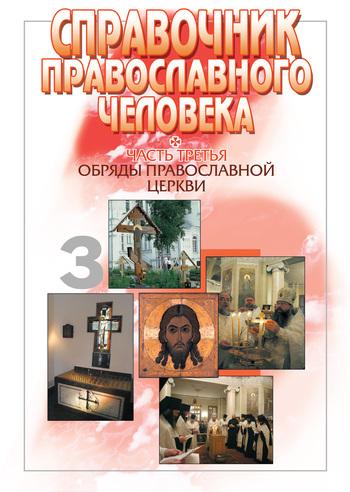 Справочник православного человека. Часть 3. Обряды Православной Церкви