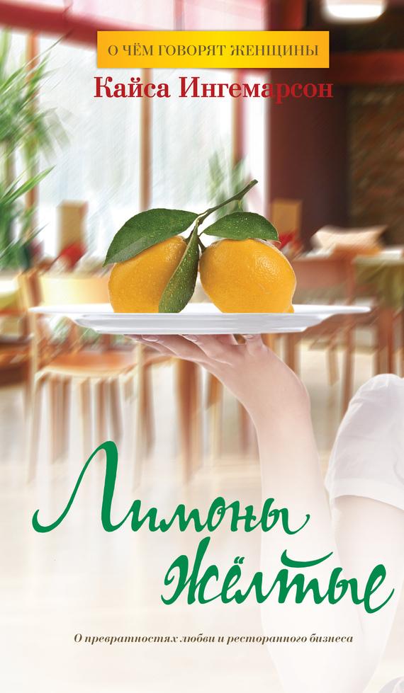 Лимоны желтые