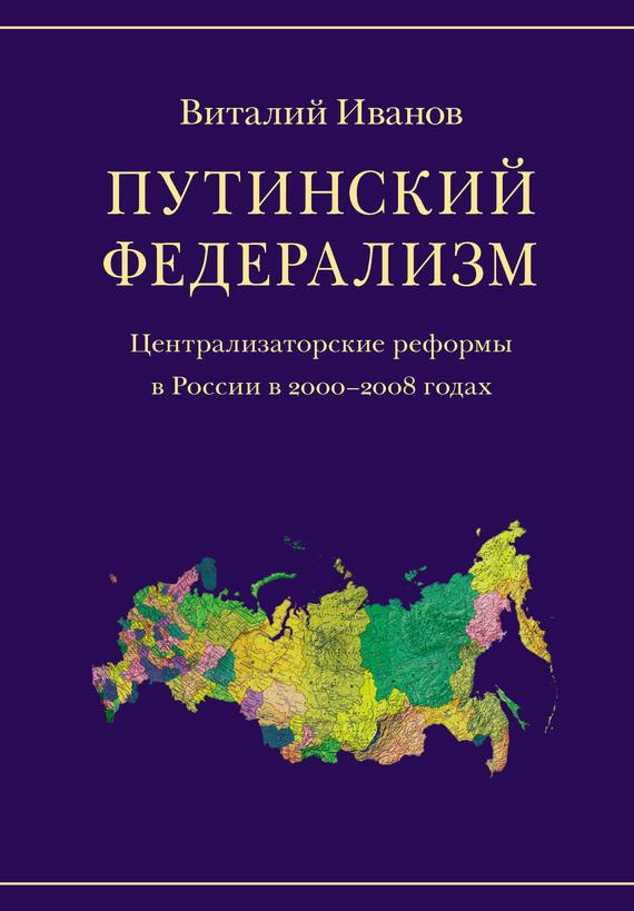 Путинский федерализм. Централизаторские реформы в России в 2000-2008 годах