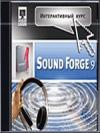 Интерактивный курс Sony Sound Forge 9.0