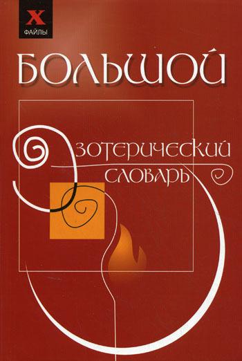 Большой эзотерический словарь