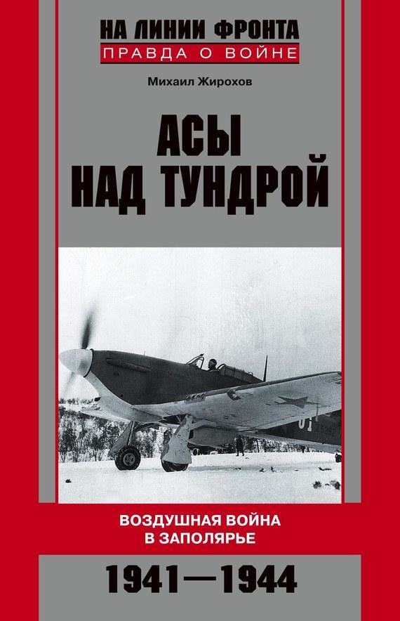 Асы над тундрой. Воздушная война в Заполярье. 1941-1944