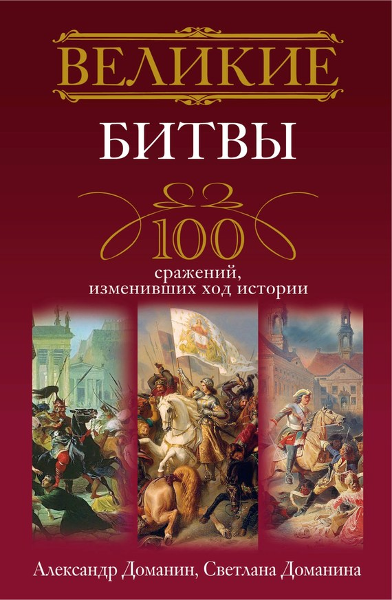 Великие битвы. 100 сражений, изменивших ход истории