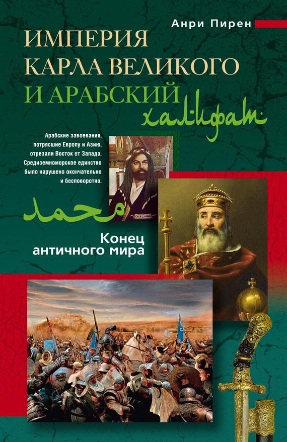 Империя Карла Великого и Арабский халифат