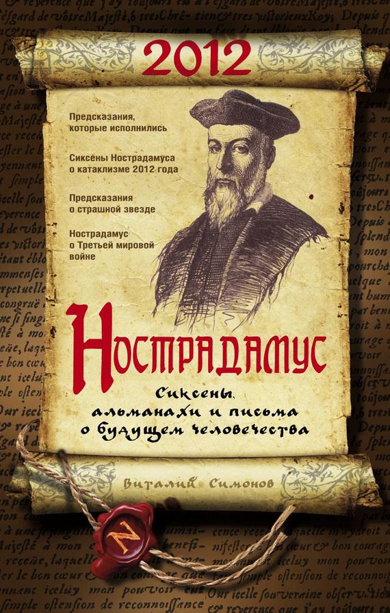Нострадамус. Сиксены, альманахи и письма о будущем человечества
