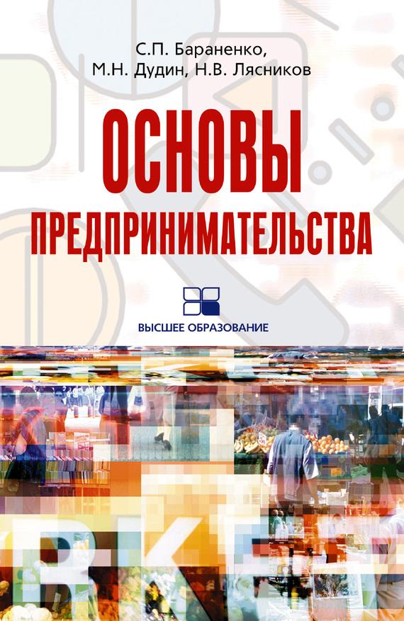 Основы предпринимательства: учебное пособие