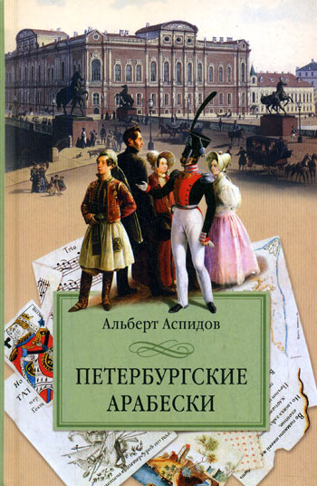 Петербургские арабески