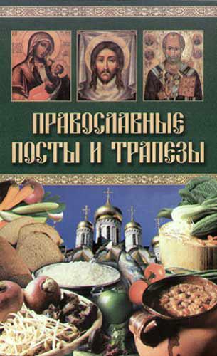 Православные посты и трапезы