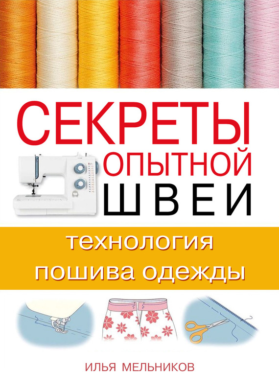 Секреты опытной швеи: технология пошива одежды