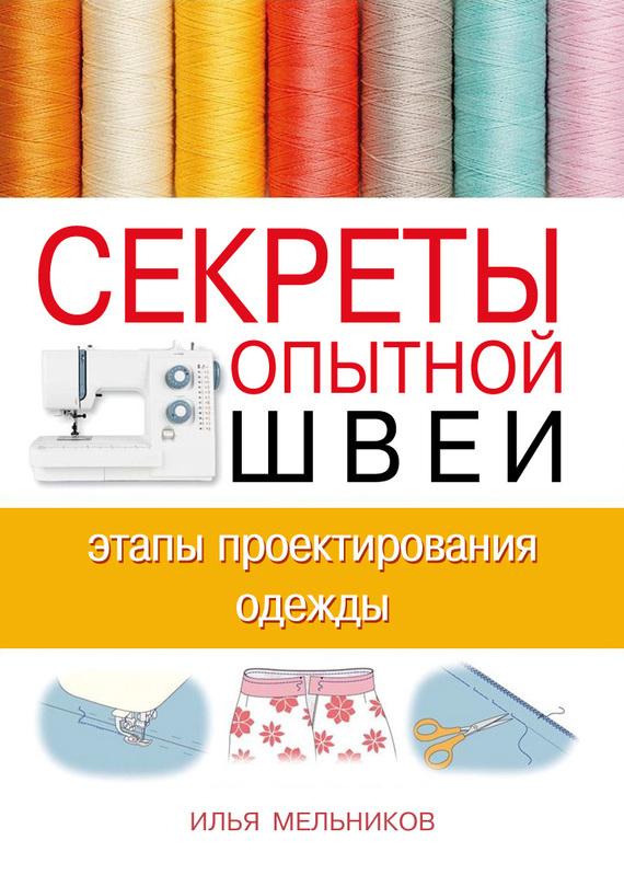 Секреты опытной швеи: этапы проектирования одежды