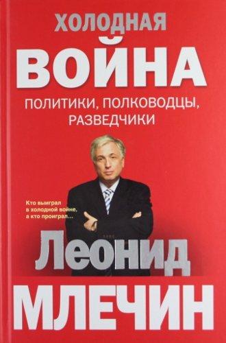Холодная война: политики, полководцы, разведчики