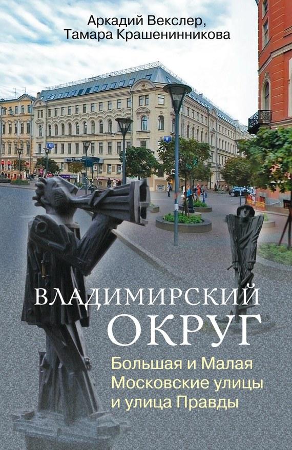 Владимирский округ. Большая и Малая Московские улицы и улица Правды