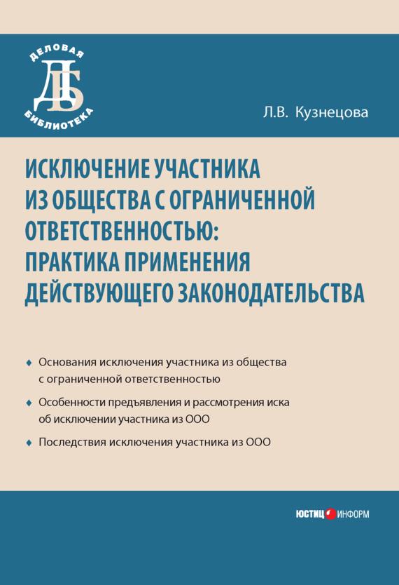 Исключение участника из общества с ограниченной ответственностью: практика применения действующего законодательства