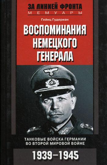 Воспоминания немецкого генерала. Танковые войска Германии во Второй мировой войне. 1939–1945