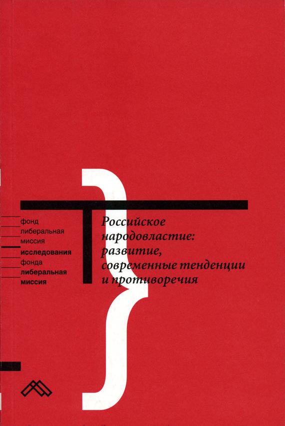 Российское народовластие: развитие, современные тенденции и противоречия