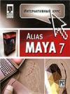 Интерактивный курс Maya 7