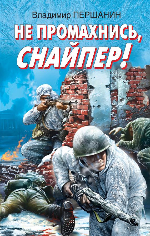 Скачать бесплатно книги про чеченскую войну