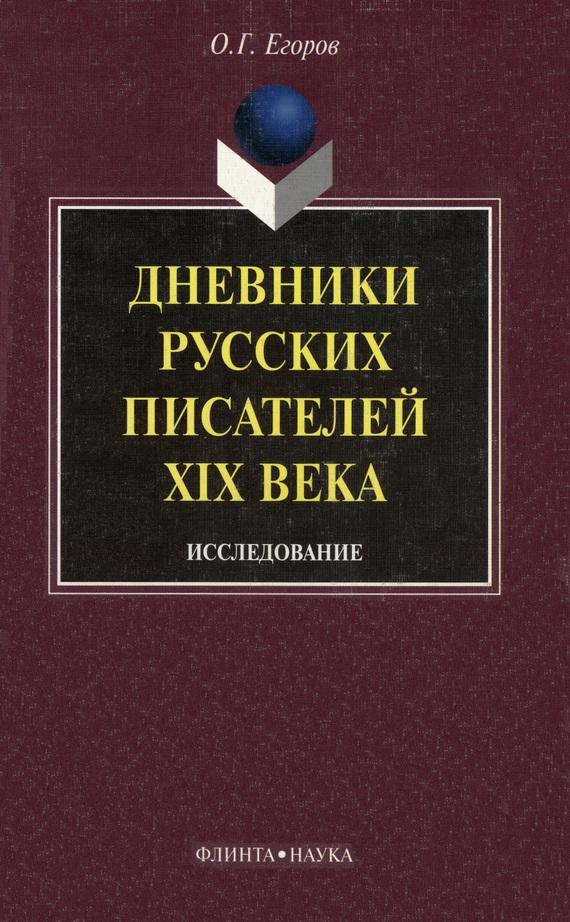 Дневники русских писателей XIX века: исследование