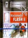 Интерактивный курс. Macromedia Flash 8